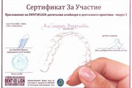 Certificate Dent@lign